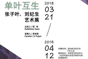 """展讯丨""""单叶互生""""——张子叶、刘纪生艺术展"""