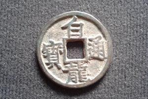 五代十国南汉 白龙通宝背光幕小平铜钱
