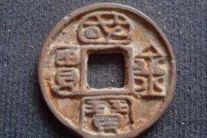 西汉王莽:国宝金匮直万铜钱残断上部方孔圆钱