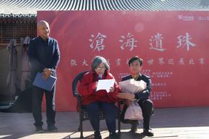 《沧海遗珠》张大千版画艺术世界巡展在京启动