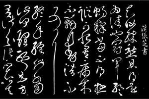 草圣张芝:开启草书文人化传统