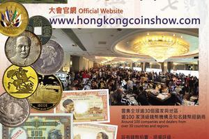 香港国际钱币展销会(HKCS)4月亮相