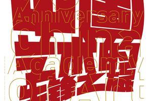 中国美术学院九十周年校庆北京系列活动将启动