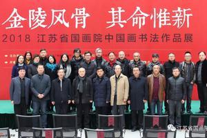 2018江苏省国画院中国画书法作品展在扬州开幕