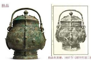苏富比纽约:商殷墟时期青铜饕餮纹卣1223万元成交