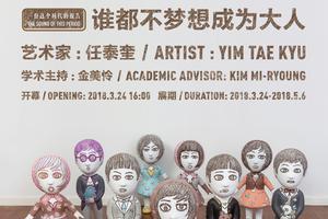 展讯 韩国艺术家任泰奎个展将于798芳草地画廊开幕
