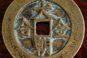 蒙古汗国铸币《大朝金合背下星上仰月》大钱