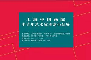 上海中国画院中青年艺术家沙龙小品展