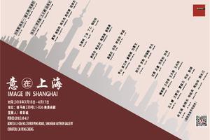 """奥赛画廊携首展""""意在上海""""落户保利时光里"""