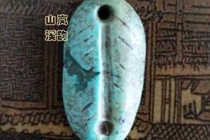 中华钱币文化的扉页 一枚绿松石贝币观远古文明