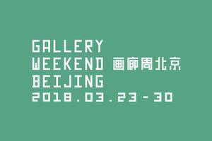 """""""第二届画廊周北京""""向全球呈现中国当代艺术"""