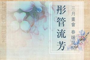 《彤管流芳》书画展22日在省广电荔枝艺术馆开幕