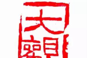 吴门内|冯雷:游心物外博通众艺