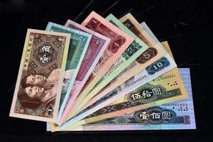 第四套人民币即将退出流通 如何收藏你了解吗