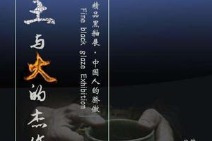 """""""土与火的杰作""""精品黑釉展10日亮相南京"""