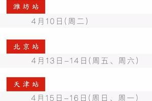 潍坊站4月10日 上海嘉禾2018春拍巡回征集