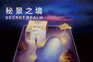 新浪当代艺术展讯丨黄赛峰个展《秘景之境》