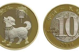 第二批2018年狗年生肖纪念币4月16日开放预约
