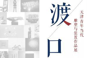 渡口——天津青年当代雕塑与装置作品展