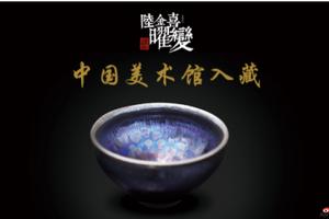 陆金喜曜变作品入藏中国美术馆