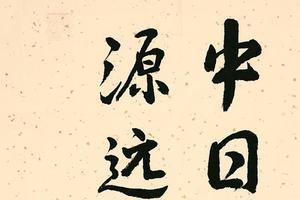 中日友好的古今见证:上野三碑与中日书法展