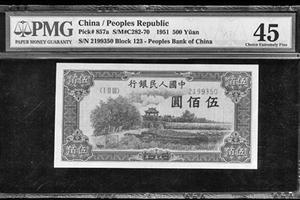 一、二版人民币收藏再掀热潮