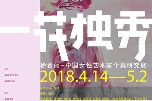 新浪当代艺术展讯丨一花独秀——徐春丽个展