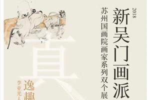 新吴门画派·2018苏州国画院画家系列双个展