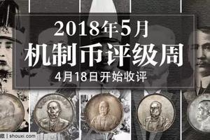 PCGS将在上海举办钱币评级周