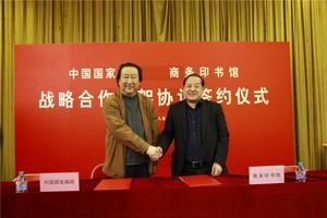 中国国家画院与商务印书馆签署战略合作协议