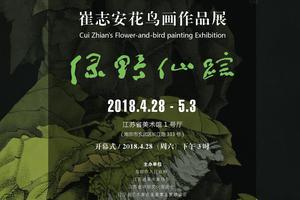 《绿野仙踪》崔志安花鸟画作品展
