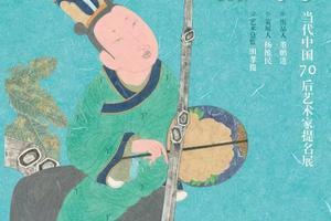 艺术北京特辑|非常融合 当代中国70后艺术家提名展
