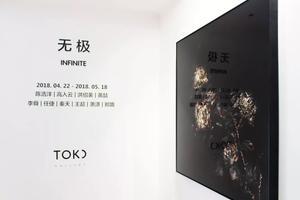 """新浪现场丨TOKU Gallery开馆展""""无极""""圆满开幕"""