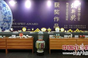 第三届中国工艺致新奖颁发 景德镇《瓷母》拔头筹
