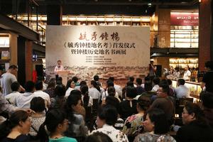 《毓秀钟楼地名考》首发仪式暨钟楼历史地名书画展