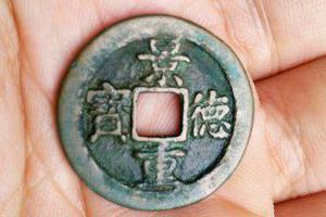 极其珍罕的宋代脱谱古钱币:景德重宝小平钱