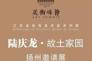 陆庆龙 | 《故土家园》5月18日在扬州市美术馆开展