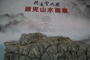 问道云水间|顾宪山水画展5月18日隆重开幕