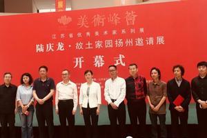 故土家园|陆庆龙扬州邀请展5月18日上午隆重开幕
