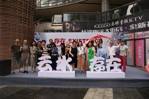 爱的发声日 存在:国际女性艺术展在梅溪展厅开幕