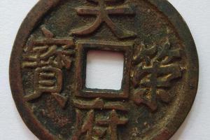 古代纪府币:五代楚国名珍天策府宝