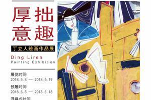 丁立人《厚拙意趣》5月19日在鸿美术馆开展