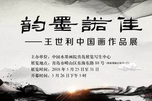 佳诺墨韵|王世利中国画作品展即将在青岛开幕