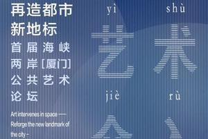 首届海峡两岸(厦门)公共艺术论坛将于5月27日召开