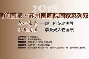 2018新吴门画派|苏州国画院画家系列双个展