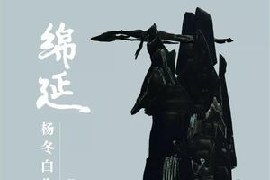 《绵延》杨冬白个展将于25日在刘海粟美术馆开幕