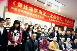 《新南派山水画研究》首发仪式暨黄廷海艺术研讨会