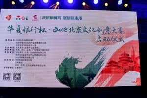2018北京文化创意大赛启动