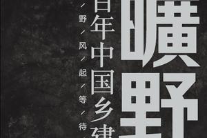 """新浪推荐丨""""旷野——百年中国乡建""""艺术展将开幕"""