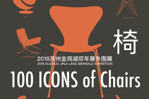 椅|100 ICONS of Chairs